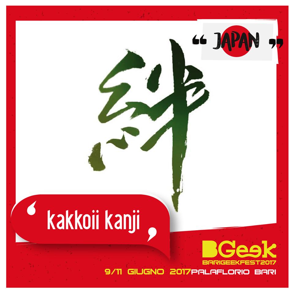 Mondo Japan: Kakkoii Kanji!